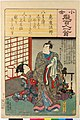 Ogura nazorae hyakunin isshu (Ogura Imitation of the Hundred Poets) (BM 2008,3037.09901 75).jpg