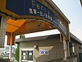 Palette Town Cruise Ship Station 20110908.jpg