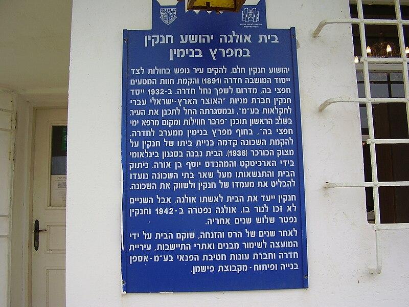 שלט על בית חנקין בגבעת אולגה