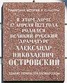 Plaque to Ostrovsky.jpg
