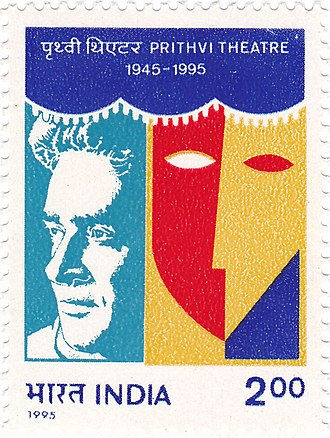 Prithvi Theatre - Prithvi Theatre and Prithviraj Kapoor on a 1995 stamp of India