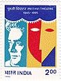Prithvi Theatre 1995 stamp of India.jpg