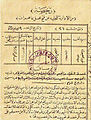 Prostitute license 1885.jpg