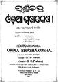 Purnchandra Odia bhasakosa.png