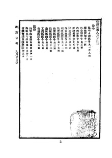 ROC1912-09-01--09-30政府公报124--153.pdf