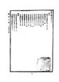 ROC1912-09-01--09-30政府公報124--153.pdf