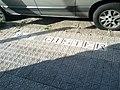 Remnant of street name sidewalk stamps (18606430609).jpg