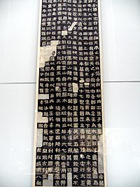 Rubbing of the Gwanggaeto Stele.jpg