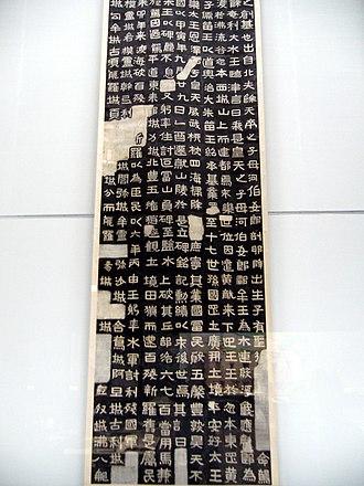 Gwanggaeto Stele - A rubbing of the Gwanggaeto Stele