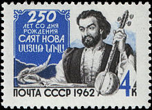 Soviet stamp from 1962 devoted to Sayat-Nova's 250 anniversary.