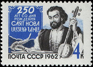 Sayat-Nova - Soviet stamp from 1962 devoted to Sayat-Nova's 250 anniversary.