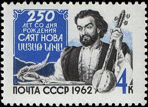 Sayat-Nova - Soviet stamp from 1962 devoted to Sayat-Nova's 250 anniversary.