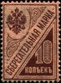 Russia 1918 Liapine 5 stamp (Savings 10k).png