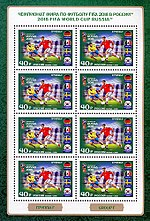 Russia stamp 2018 № 2350list.jpg