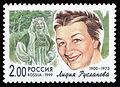 Russia stamp L.Ruslanova 1999 2r.jpg