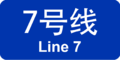 SZ Line 7 icon.png