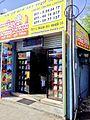 Sahitha poth piyasa book store.jpg