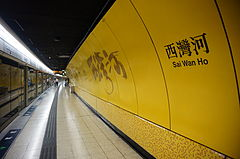 Sai Wan Ho Station 2014 04 part2.JPG