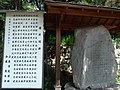 Sakaori-miya sekihi №2.JPG