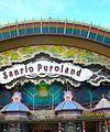 Sanriopuroland-detail-front-aug6-2007.jpg
