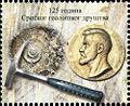 Serbian Geologic Society 2016 cinderalla label.jpg