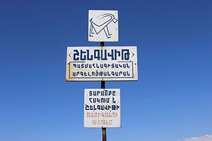 Shengavit Settlement - Image: Shengavit Sign