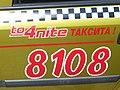 Shlyokavitsa-Taxi.jpg