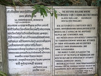 Sister Nivedita - A memorial plaque in the house of Bagbazar where Sister Nivedita started her school