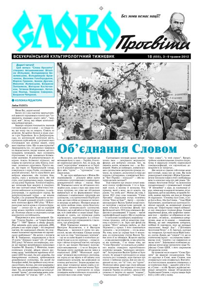 File:Slovo-18-2012.pdf
