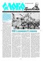 Slovo-18-2012.pdf