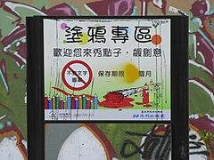 Special Graffiti Zone in Taipei