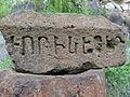 St Astvatsatsin, Chorut-փորագրություն2.jpg