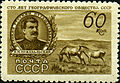 Stamp of USSR 1113.jpg
