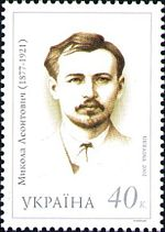 Stamp of Ukraine s452.jpg