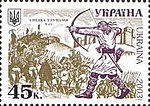 Stamp of Ukraine s493.jpg