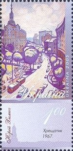 Stamp of Ukraine s663.jpg