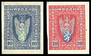 https://upload.wikimedia.org/wikipedia/commons/thumb/9/9a/Stamps_of_ZUNR_1919.jpg/300px-Stamps_of_ZUNR_1919.jpg