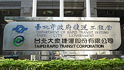 TPE-DORTS and TRTC plate at Rapid Transit Administration Building 20101213.jpg