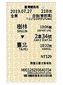 TRA Puyuma Express Shulin-Taipei adult ticket 20190727.jpg