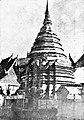 Tamnan Phra Borommathat Suthep (1940, p 2).jpg