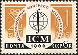 The Soviet Union 1966 CPA 3310 stamp (The International Congress of Mathematicians (ICM) (16-26.08, Moscow). Emblem - Integral Symbol and Globe. Sum and Union Symbols).jpg