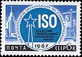 The Soviet Union 1967 CPA 3472 stamp (7th General Assembly Session of the International Organization for Standardization (ISO) (Moscow). Emblem Spasskaya Tower. Moscow University and Construction Site) small resolution.jpg
