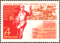 The Soviet Union 1970 CPA 3929 stamp (Driver, Tractor and Harvester ('Mechanization')).png