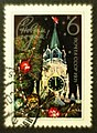 The Soviet Union 1970 CPA 3934 stamp (Branchs of Decorated New Year Fir and Spasskaya Tower of the Moscow Kremlin) cancelled.jpg