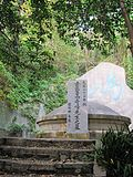 Tomb of Gao Qifeng 2010-11.jpg