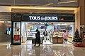 Tous les Jours store at Galleria Beijing (20201215170655).jpg