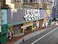 Tsuen Wan Centre Phase II Shopping Centre.JPG