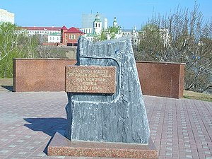 Tyumen - Town foundation sign
