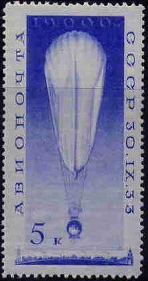 USSR-1 - Image: USSR 1 aerostat 5k stamp