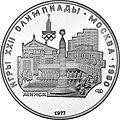 USSR 1977 5rubles Ag Olympics80 Minsk a.jpg